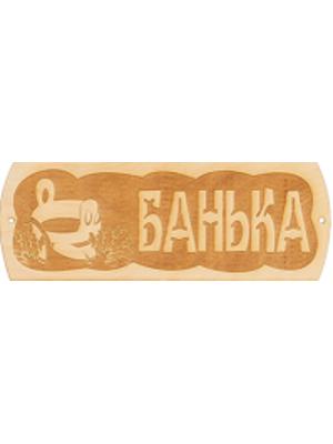 """Табличка """"Банька"""" - LK"""