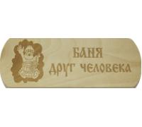 "Табличка ""Баня друг человека"" - LK"