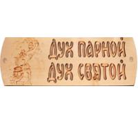 """Табличка """"Дух парной, дух святой"""" - LK"""