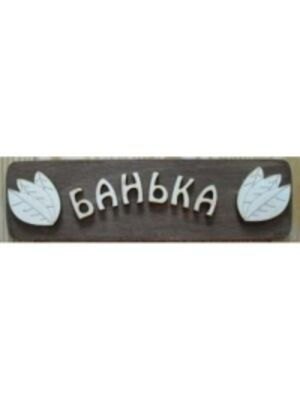 "Табличка для бани ""Банька"" гравировка (БГ-22) - LK"