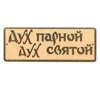 """Табличка для бани """"Дух парной, дух святой"""" гравировка (БГ-56) - LK"""