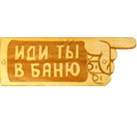 """Табличка для бани """"Иди ты в баню"""" гравировка (БГ-37) - LK"""