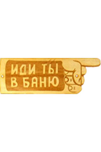 """Табличка для бани """"Иди ты в баню"""" гравировка (БГ-37)"""