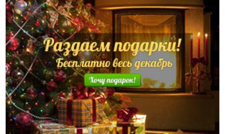 Дарим подарки весь декабрь!