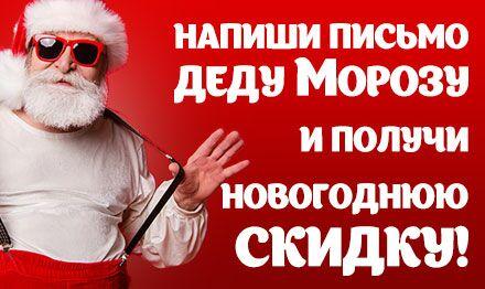 Новогодняя акция! Напиши письмо деду Морозу!