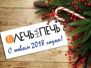 В новый год - с расширения ассортимента!