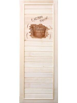 Дверь для бани «С легким паром!» 1850х750 - DoorWood