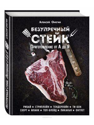 Книга «Безупречный стейк. Приготовление от А до Я» Алексей Онегин