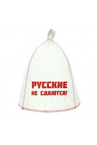 Шапка банная с выш.Русские не сдаются!, войлок белый (Б40318)