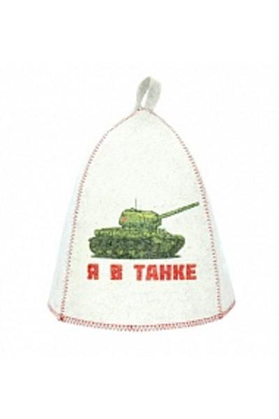 Шапка банная с принт Я в танке, войлок бел. (Б40267)