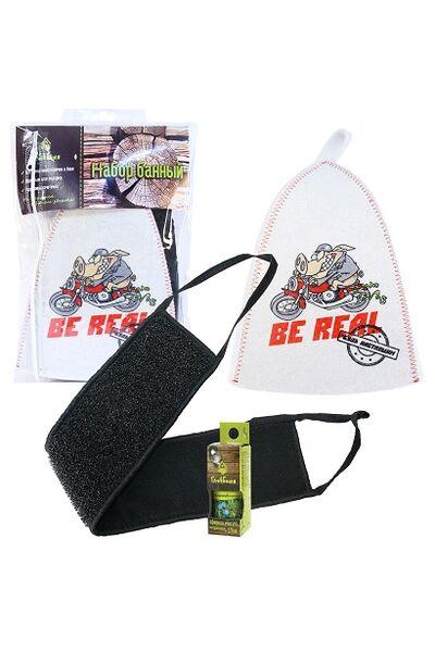 Набор д/бани Be real (шапка, мочалка, масло) (Б32337)