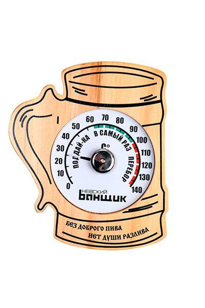 Термометр д/бани и сауны Пивная кружка (Б-1152)