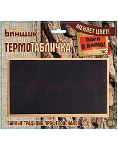 Термометр-термотабличка Пора в баню (Б-11586)