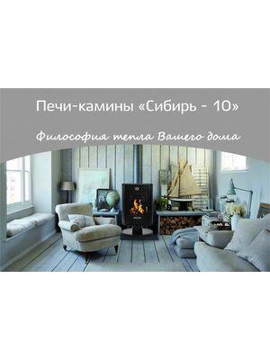 Печь-камин Сибирь-10 - НМК