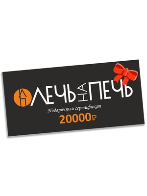 Сертификат на 20000р.