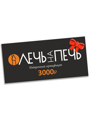 Сертификат на 3000р.