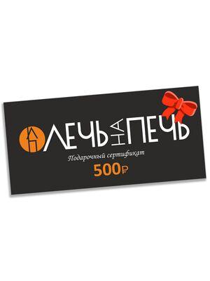 Сертификат на 500р.