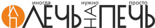 Лечь на Печь - Нижний Новгород